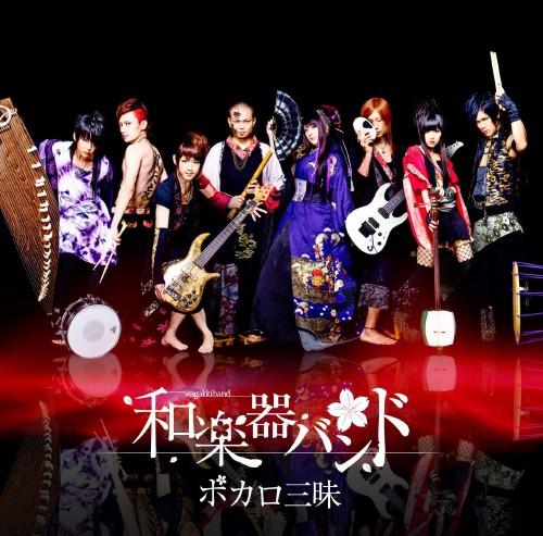 【中古】ボカロ三昧/和楽器バンド