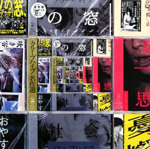 【中古】クリープハイプ名作選(初回限定盤B)(DVD付)/クリープハイプ