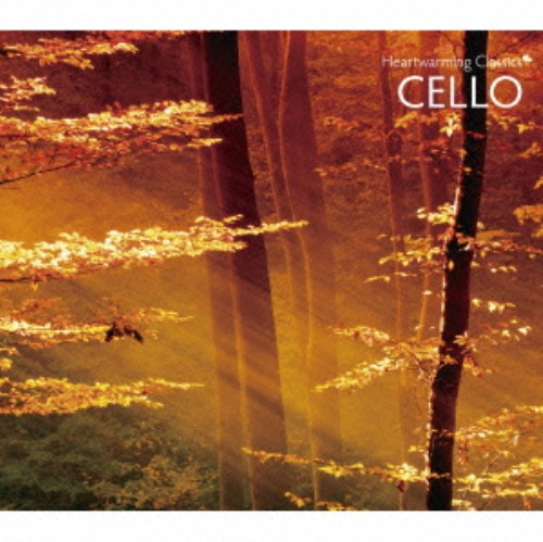 【中古】<ハートフル・クラシック> 4.ぬくもり 〜チェロの音色に包まれて(初回限定盤)/オムニバス