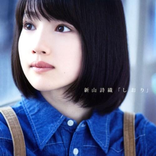 【中古】しおり(初回限定盤)(DVD付)/新山詩織