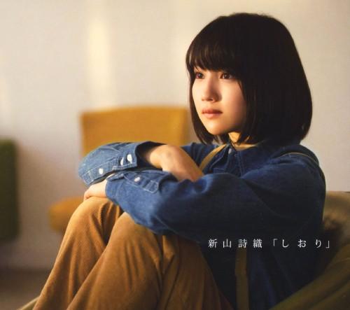 【中古】しおり(初回限定盤)(ブックレット付)/新山詩織