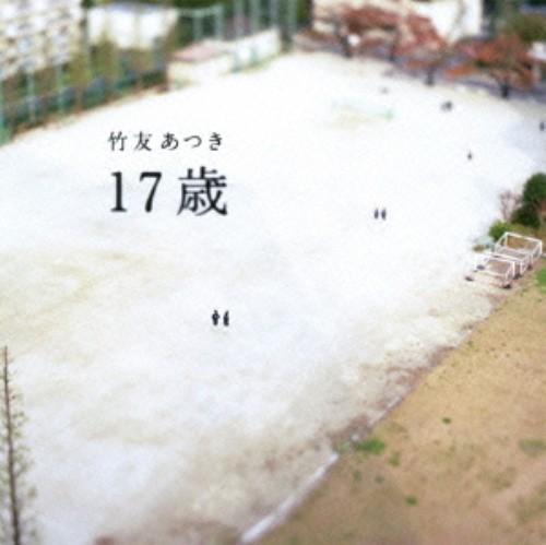 【中古】17歳/竹友あつき