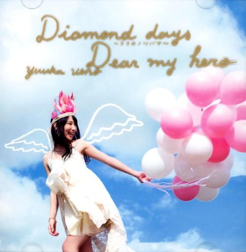 【中古】Diamond days〜ココロノツバサ〜/Dear my hero(DVD付)(Type−A)/上野優華