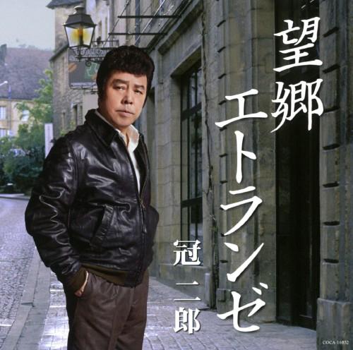 【中古】望郷エトランゼ/ああ・人生/冠二郎