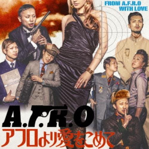 【中古】アフロより愛をこめて/A.F.R.O