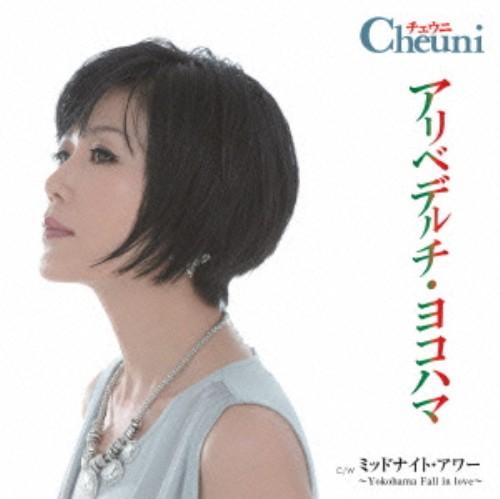 【中古】アリベデルチ・ヨコハマ/ミッドナイト・アワー−YOKOHAMA fall in love−/チェウニ