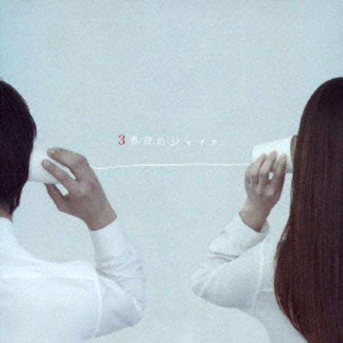 【中古】3枚目のジャイナ/二人目のジャイナ