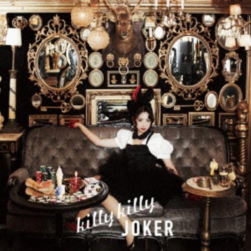 【中古】killy killy JOKER(初回限定盤)(DVD付)/分島花音