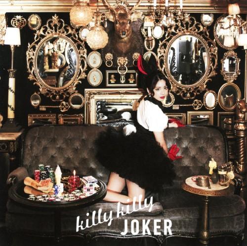 【中古】killy killy JOKER/分島花音