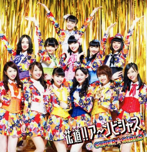 【中古】花道!!ア〜ンビシャス/SUPER☆GiRLS