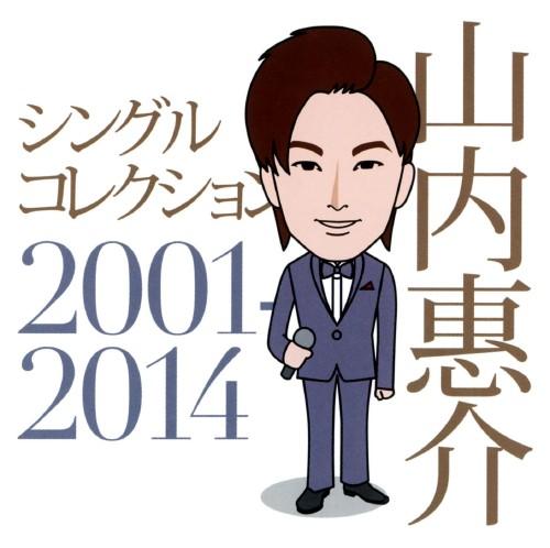 【中古】シングルコレクション2001−2014/山内惠介