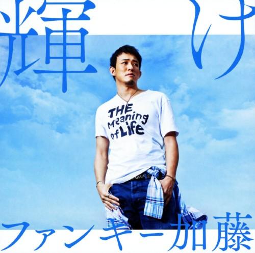 【中古】輝け/ファンキー加藤
