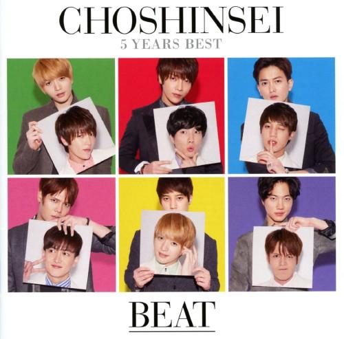 【中古】5 Years Best−BEAT−/超新星