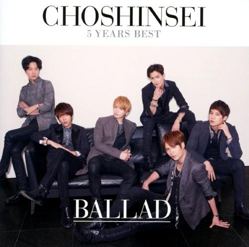 【中古】5 Years Best−BALLAD−(初回限定盤)(DVD付)/超新星