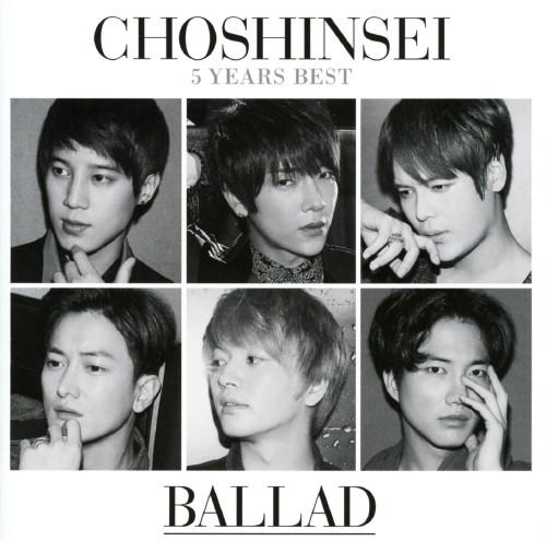 【中古】5 Years Best−BALLAD−/超新星