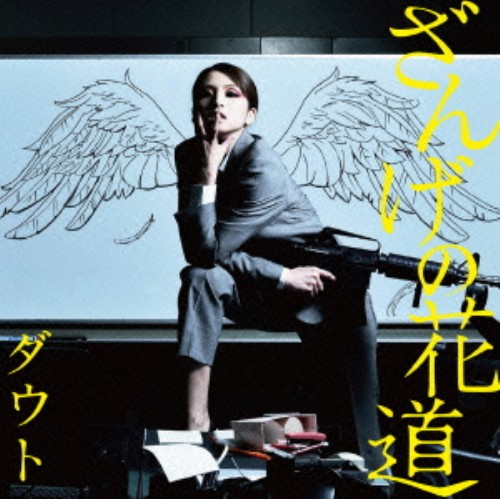 【中古】ざんげの花道(初回限定盤B)(DVD付)/D=OUT