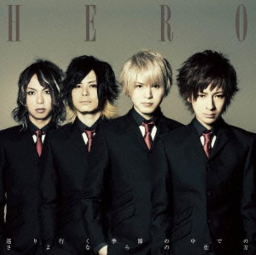 【中古】「巡り行く季節の中でのさよならの仕方」(DVD付)(Type−A)/HERO