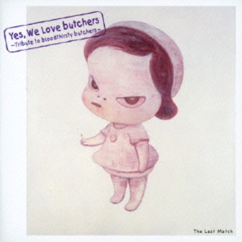 【中古】Yes,We Love butchers〜Tribute to bloodthirsty butchers〜 The Last Match/オムニバス