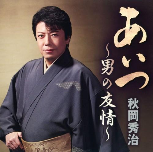 【中古】あいつ〜男の友情〜/平成水滸伝/秋岡秀治