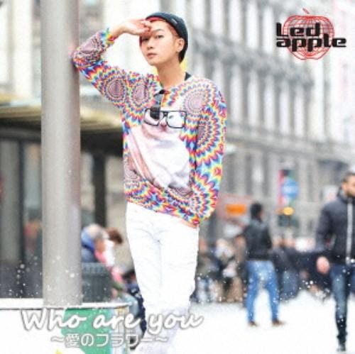 【中古】WHO ARE YOU〜愛のフラワー〜(初回限定盤)(DVD付)(ヒョソクVER.)/Led apple