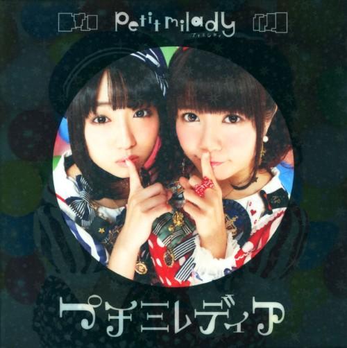 【中古】プチミレディア(ポップdeアップなスペシャル豪華盤)(初回限定盤)(DVD付)/petit milady