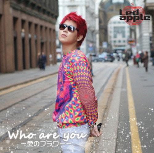 【中古】WHO ARE YOU〜愛のフラワー〜(初回限定盤)(DVD付)(ハンビョルVER.)/Led apple