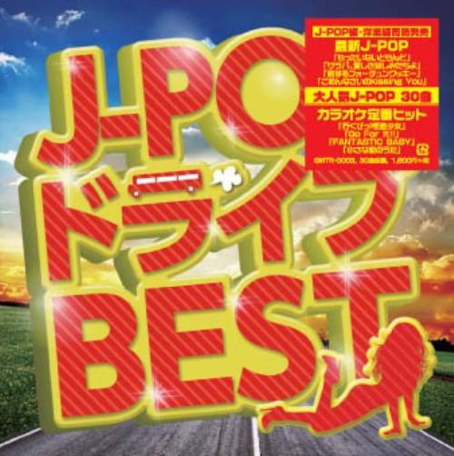 【中古】J−POP・ドライブ・BEST/オムニバス