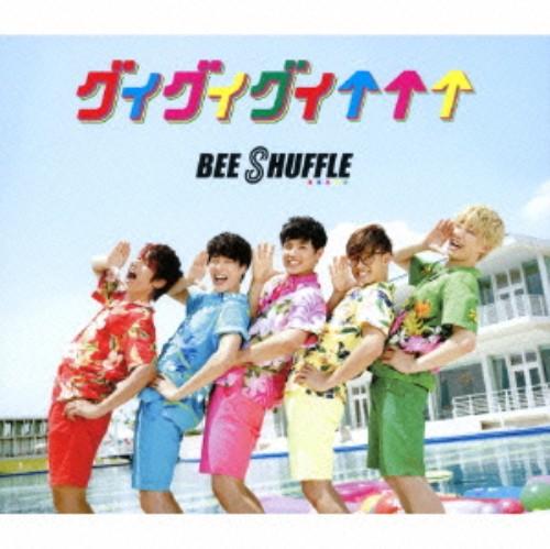 【中古】グイグイグイ↑↑↑(初回限定盤)(DVD付)/BEE SHUFFLE