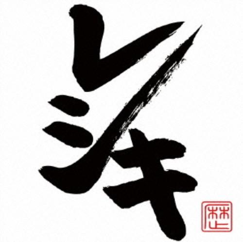 【中古】レシキ(初回限定盤)(DVD付)/レキシ