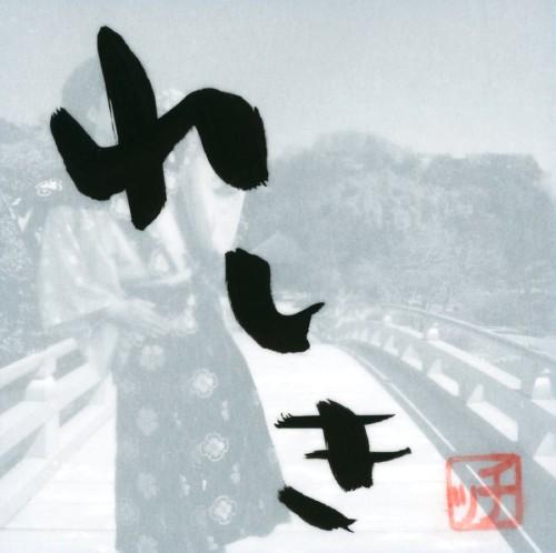 【中古】レシキ/レキシ