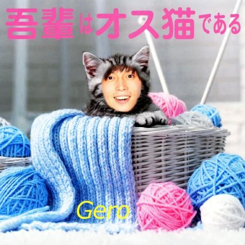 【中古】吾輩はオス猫である/Gero