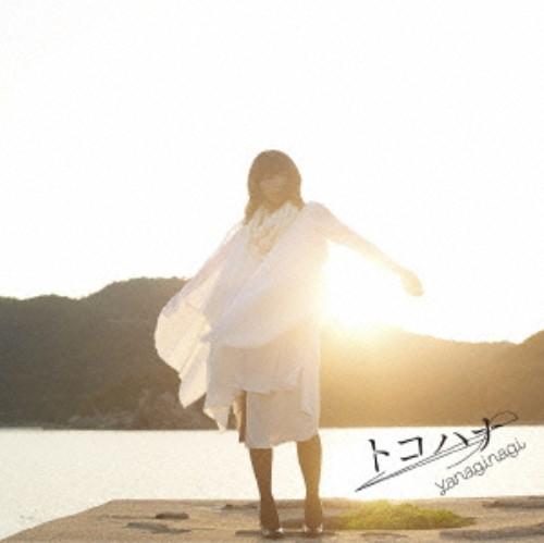 【中古】トコハナ(初回限定盤)(DVD付)/やなぎなぎ