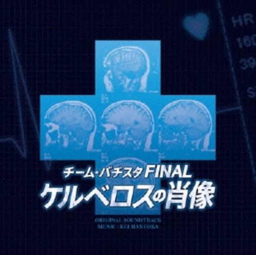 【中古】チーム・バチスタ FINAL ケルベロスの肖像 オリジナル・サウンドトラック/サントラ