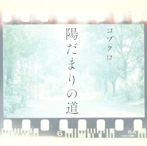 【中古】陽だまりの道/コブクロ