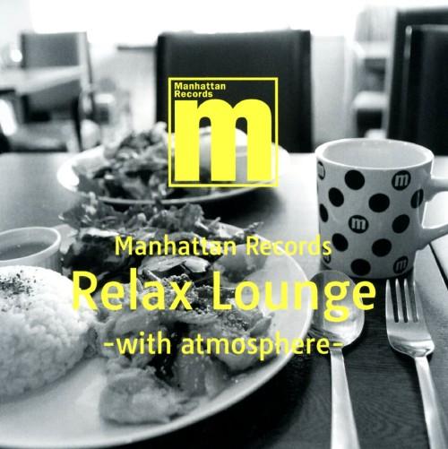 【中古】Manhattan Records Relax Lounge−with atmosphere−/オムニバス