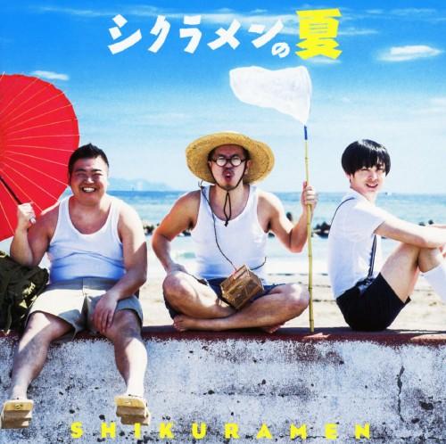 【中古】シクラメンの夏(初回限定盤)(DVD付)/シクラメン