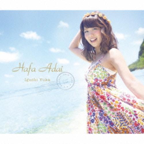【中古】Hafa Adai(初回限定盤)(DVD付)/井口裕香