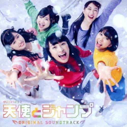 【中古】天使とジャンプ オリジナルサウンドトラック/TVサントラ