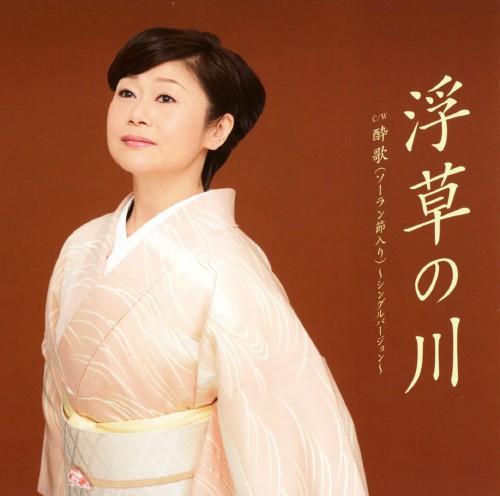 【中古】浮草の川/酔歌(ソーラン節入り)〜シングルバージョン〜/神野美伽