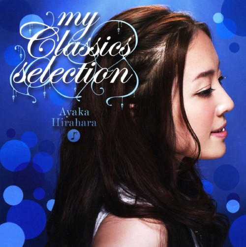 【中古】my Classics selection/平原綾香