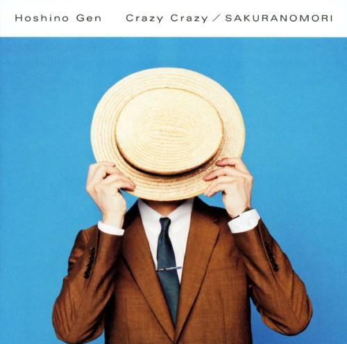 【中古】Crazy Crazy/桜の森/星野源