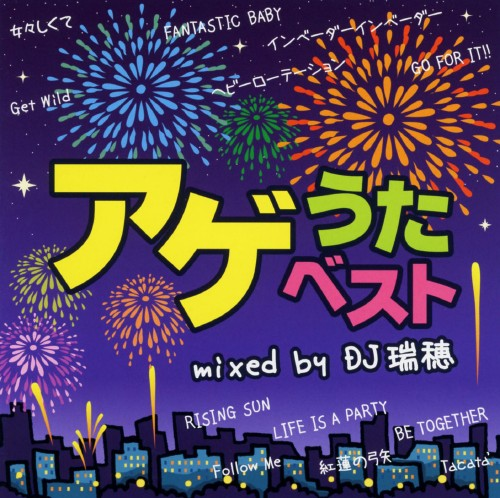 【中古】アゲうたベスト Mixed by DJ瑞穂/DJ 瑞穂