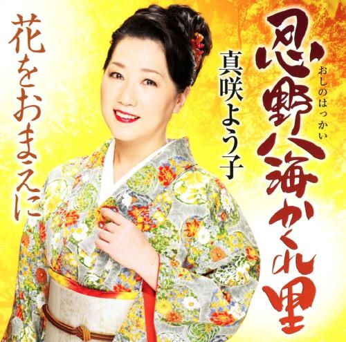 【中古】忍野八海かくれ里/花をおまえに/真咲よう子