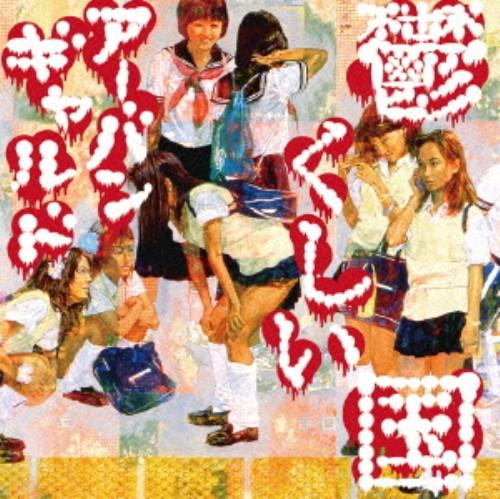 【中古】鬱くしい国(初回限定盤)(DVD付)/アーバンギャルド