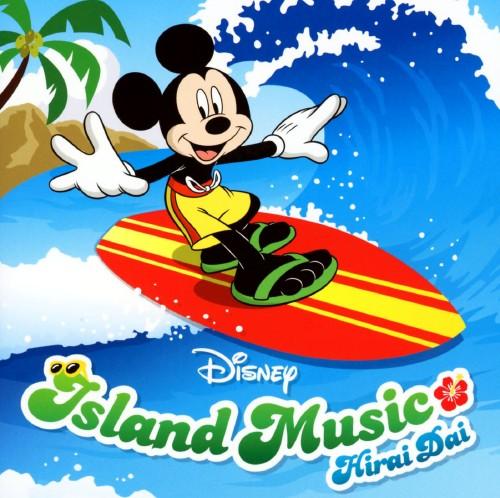【中古】Disney Island Music/平井大