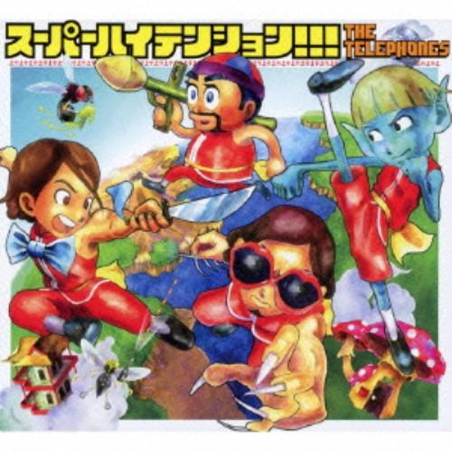 【中古】SUPER HIGH TENSION!!!(初回限定盤)(DVD付)/the telephones