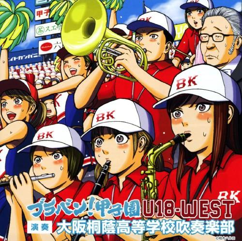 【中古】ブラバン!甲子園 U18−WEST/大阪桐蔭高等校学校吹奏楽部