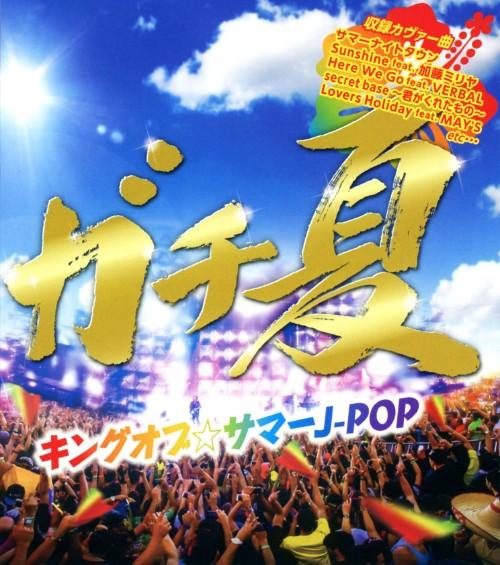 【中古】ガチ夏〜キングオブサマーJ−POP〜/オムニバス
