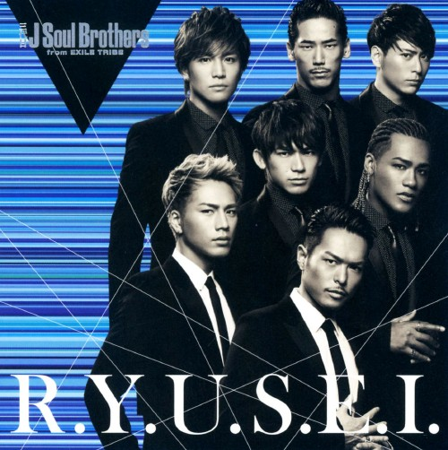 【中古】R.Y.U.S.E.I./三代目 J Soul Brothers from EXILE TRIBE