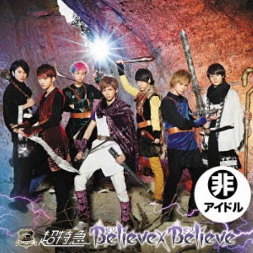 【中古】Believe×Believe(B)/超特急